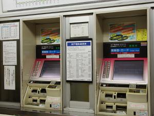 神戸電鉄:湊川駅