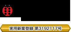 点字サインシステム mapolet(マポレット)実用新案登録 第3192117号