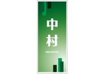 RM-G3:グリーン