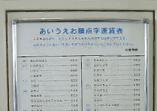 ホーロー処理(磁気処理)の点字運賃表