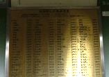 金属プレス処理の点字運賃表